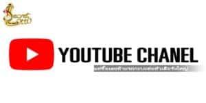 คลิป-YouTube