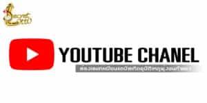 คลิป YouTube